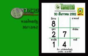 หวยไทยรัฐ30/12/62