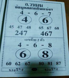 หวยซองอาจารย์วรเมฆ 01/06/63