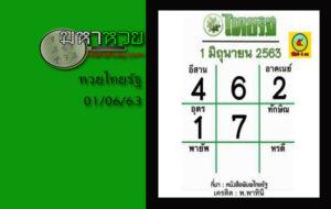 หวยไทยรัฐ 01/06/63
