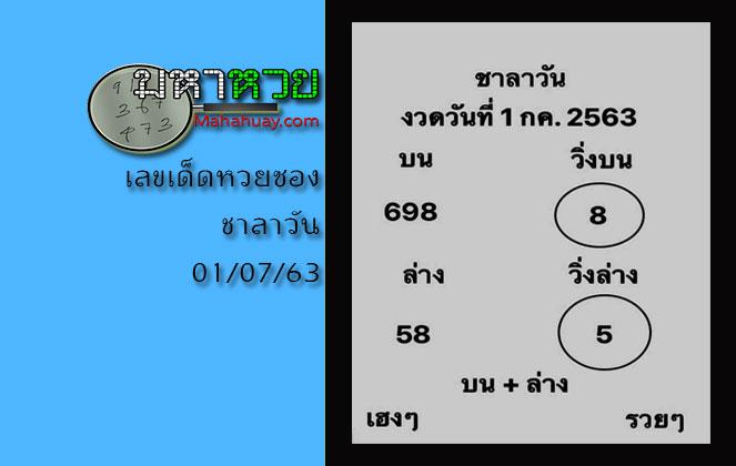 หวยซองชาลาวัน 01/07/63