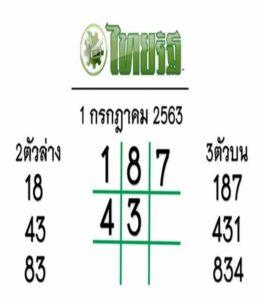 หวยไทยรัฐ 01/07/63