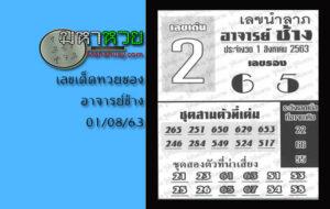 หวยซองอาจารย์ช้าง 01/08/63
