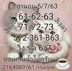 รวมแนวทางฮานอย 05/07/63