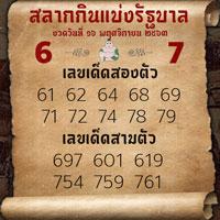 หวยซองสำรวยติดหวย 16/11/63