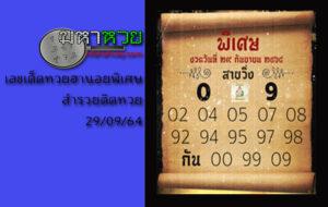 เลขเด็ดฮานอยพิเศษสำรวยติดหวย 29/09/64