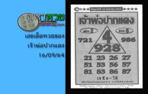 หวยซองเจ้าพ่อปากแดง 16/09/64