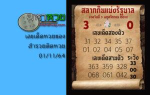 หวยซองสำรวยติดหวย 01/11/64