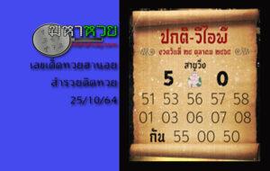 เลขเด็ดฮานอยสำรวยติดหวย 25/10/64